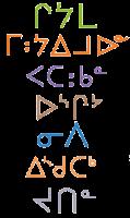 Invocation-ideogrammes
