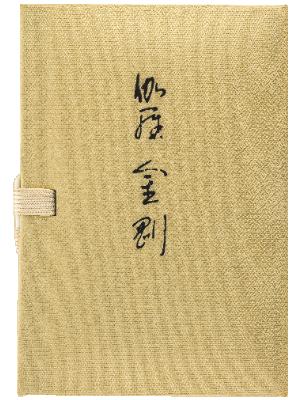 EJ-KYKO-60-encens-japonais-Kyara-Kongo-60-illustration-2