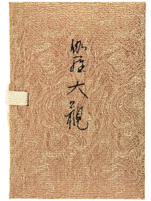 EJ-KYTA-60-encens-japonais-Kyara-Taykan-60-illustration-2